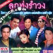 Karaoke VCD : Four S : Loog Thung Rum Wong