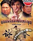 HK serie : Wing Chun [ DVD ]