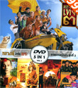 Thai movie : 5 in 1 : Best Comedy - Vol.2 [ DVD ]