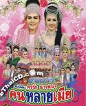 Li-kay : Sornruk Nardpinij - Khon Lai Mia