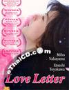 Love Letter [ DVD ]