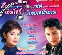 CD+DVD : Tuk Siriporn & Uthen Prommin