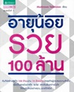 Thai Novel : Aryu Noy Ruay Roy Larn