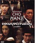 Korean serie : Salaryman Cho Han Ji [ DVD ]