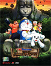 Doraemon The Movie : Nobita and the Haunts of Evil [ DVD ]