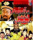 HK TV serie : Return of Judge Bao [ DVD ]