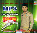 MP3 : Chalermphol Malakum - Ruam 50 Pleng Hit