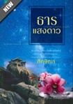 Thai Novel : Tarn Sang Dao