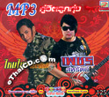 MP3 : Maitai Huajaislip & Petch Saharat - Koo Hit Loog Thung
