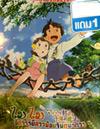 Mai Mai Miracle [ DVD ]