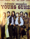 Young Guns [ DVD ]