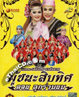 Li-kay : Chalermchai Malainark - Look Ruam Nom