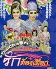 Li-kay : Bundit Punyaporn - Ruk Tong Luek