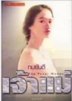 Thai Novel : Jao Mae