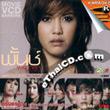 Karaoke VCD : Punch - Woman Story