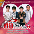 Karaoke DVD : Grammy Gold - Huk Jao...Kue Kao Dur - Vol.4