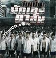 Dangerous Boys [ VCD ]