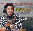 Karaoke VCD : Maitai Huajaislip -  Khon Kao Yung Bor Pai Khon Mai Ka Ma Taen