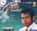 Karaoke DVD : Roongpetch Laemsing - Roongpetch Vol.1