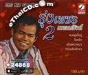Karaoke DVD : Roongpetch Laemsing - Roongpetch Vol.2