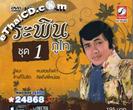 Karaoke DVD : Rapin Poothai - Rapin Vol.1