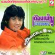 Duenpenh Umnuayporn : Tee Sood Kong Duenphen - Vol.3
