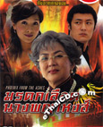 HK serie : Phoenix From The Ashes [ DVD ]