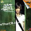 Karaoke VCD : Punch - Poo Ying Ta Dum Dum