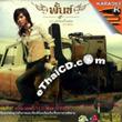 Karaoke VCD : Punch - Nuk Rong Puen Foon