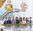 Karaoke DVD : Grammy Gold : Fark Wai Nai Paen Din - Pongsak Jantaruka - Vol.1