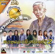 Karaoke DVD : Grammy Gold : Fark Wai Nai Paen Din - Pongsak Jantaruka - Vol.2