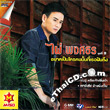 Karaoke DVD : Phai Pongsathorn Vol.9 - Yark Pen Krai Khon Nun Tee Ter Fhun Tueng