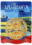 Thai Novel : Mon Inca