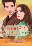 Thai Novel : Aonlawon Ruk Leh Sanaehar