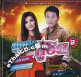 Tai Orathai & Monkan Kankoon : Loog Thung Koo Hit - Vol.2