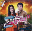 Karaoke DVD : Tai Orathai & Monkan Kankoon : Loog Thung Koo Hit - Vol.2