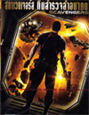 Scavengers [ DVD ]