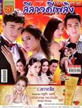 'Leelawadee Plerng ' lakorn magazine (Parppayon Bunterng)