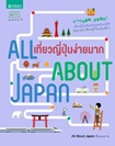 Book : All About Japan