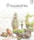 Book : Outdoor Living 3