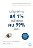 Book : Plien Witee Tum Ngarn Kae 1% Khun Kor Sang Nha Kon 99% Dai Laew