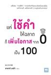 Book : Chai Kum Hai Chalard Kor Perm Okard Jark 0 Pen100