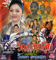 VCD : Lum Long Yaaw : Rattana Dalao - Winyarn Look