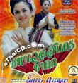 VCD : Lum Long Yaaw : Rattana Dalao - Maha Wessundorn Chadok