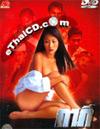 Ka Kee [ DVD ]