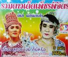 Li-kay : Ruam Dao Ded Petch Pijit - Look Yang Nee Kor Mee Rue