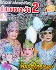 Li-kay : Ruam Dao Ded Petch Pijit - Tumnarn Chalawun - Part.2