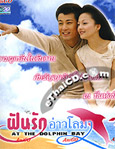 HK TV serie : At the Dolphin Bay [ DVD ]