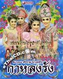 Li-kay : Sornram Nampetch - Ka Klong Rung