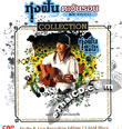 Aad Carabao : Tung Fhun Tawun Rorn (Limited Edition : 3 Gold Discs)